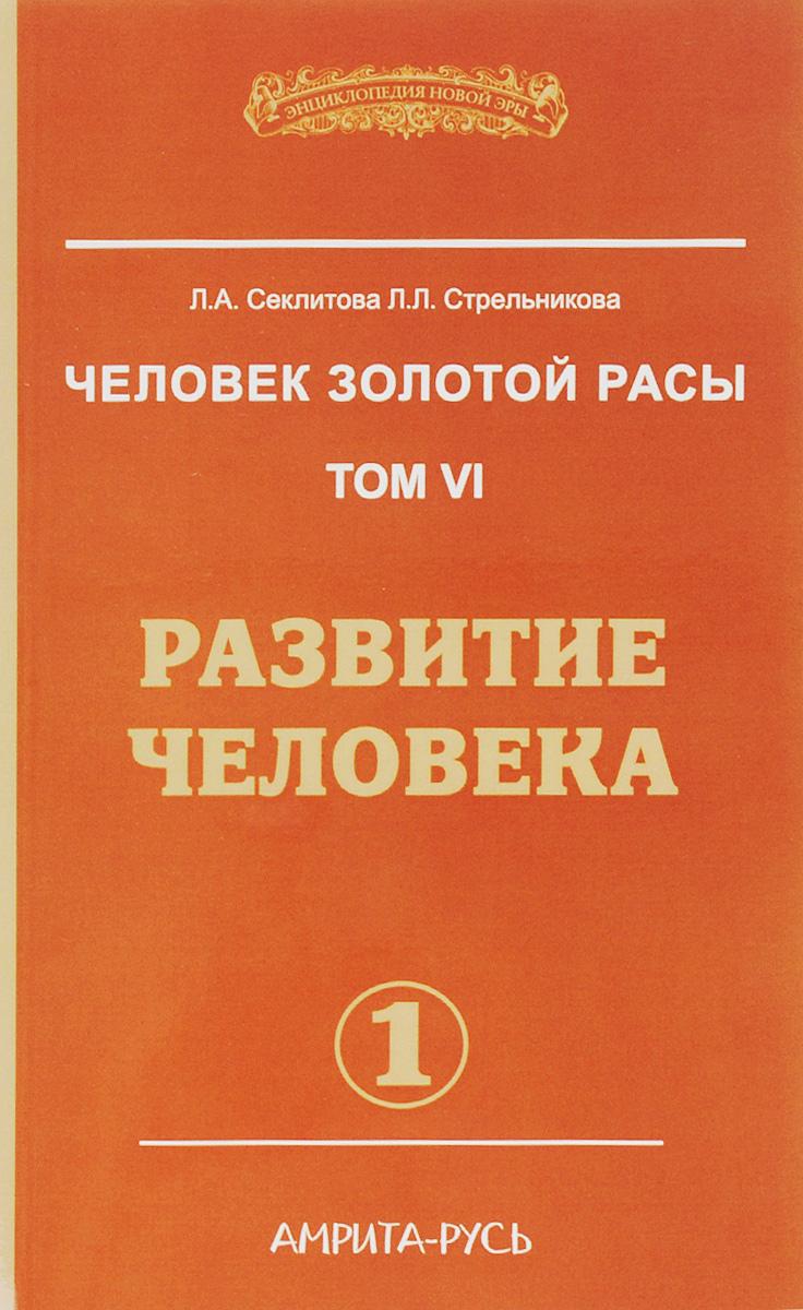 Л. А. Секлитова, Л. Л. Стрельникова Человек золотой расы. Том 6. Развитие человека. Часть 1