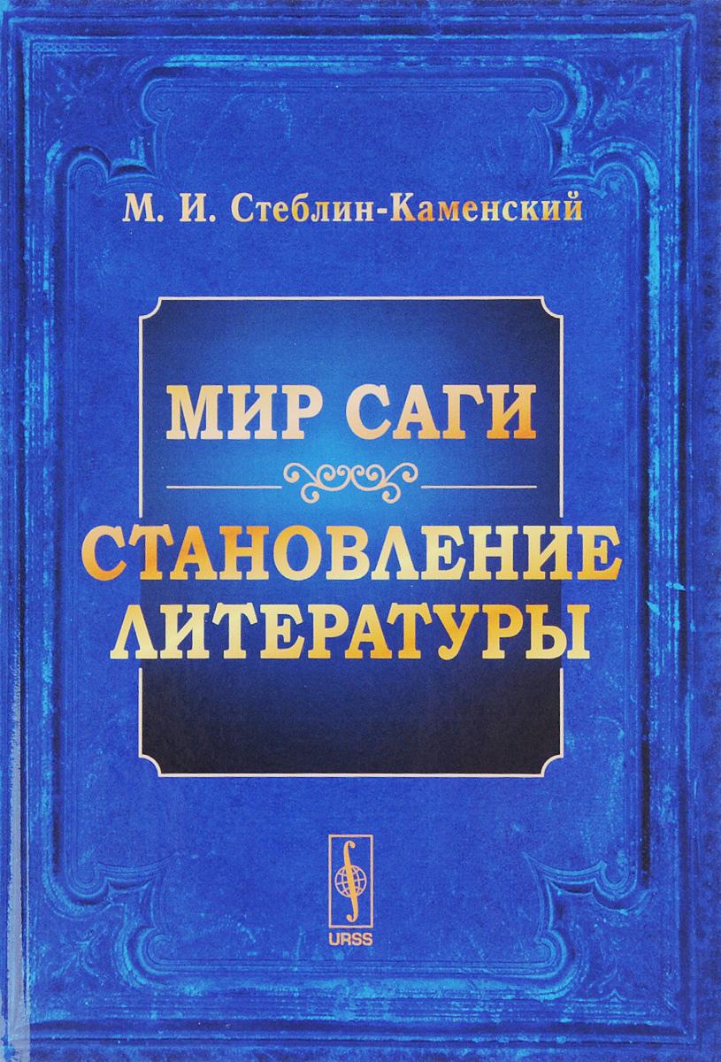 М. И. Стеблин-Каменский Мир саги. Становление литературы