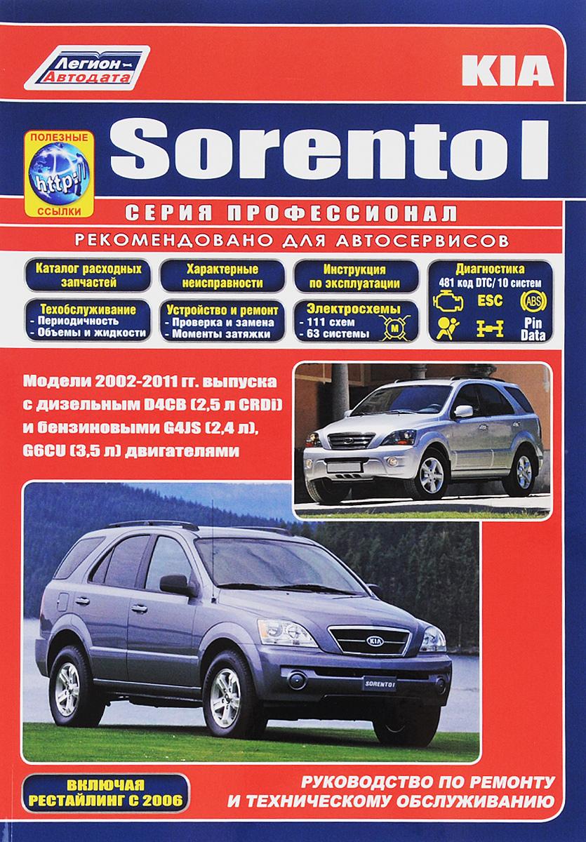 Kia Sorento I. Модели 2002-2011 гг. выпуска с дизельным D4CB (2,5 л CRDi) и бензиновыми G4JS (2,4 л), G6CU (3,5 л) двигателями. Рестайлинг 2006 года выпуска. Руководство по ремонту и техническому обслуживанию