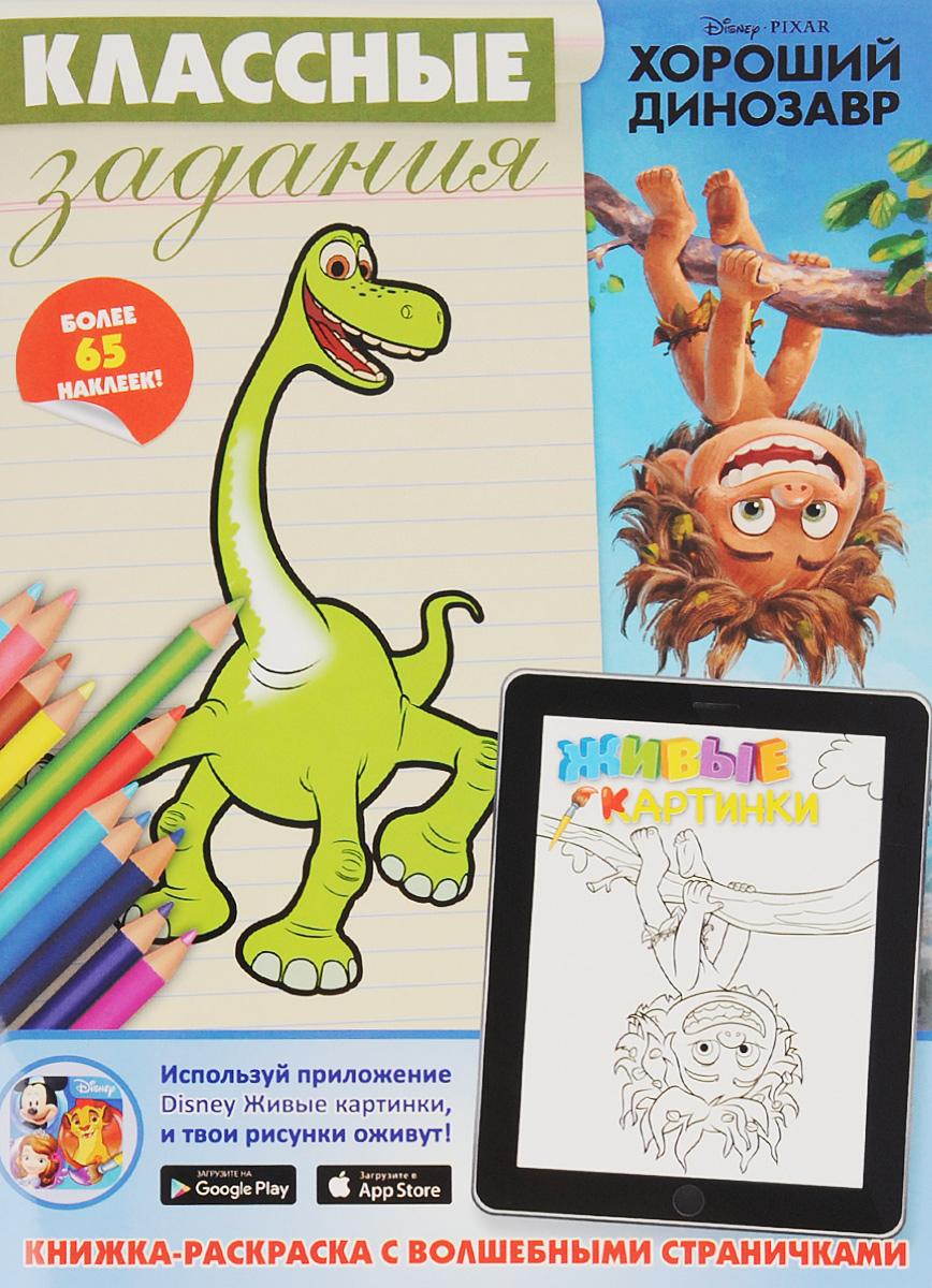 Хороший динозавр. Классные задания (+ наклейки)