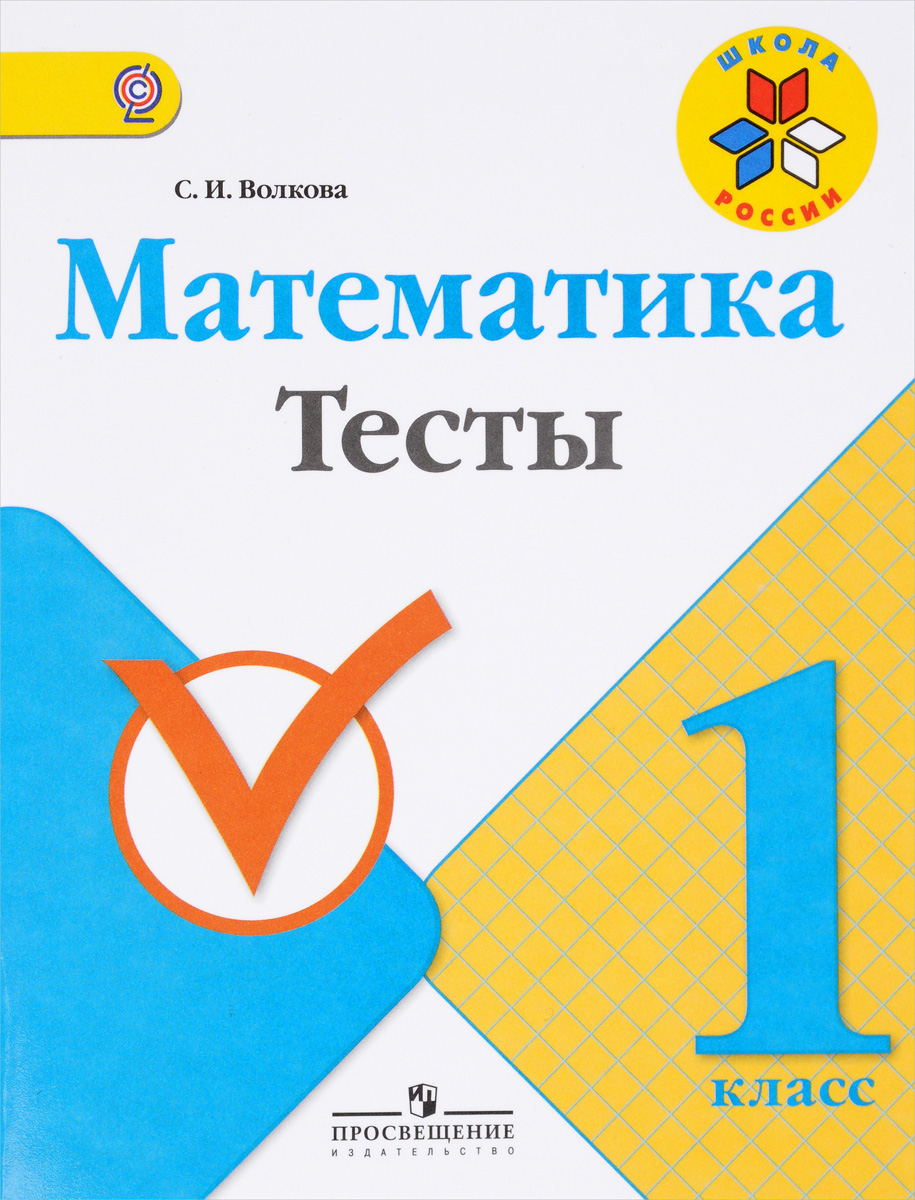 Математика. 1 класс. Тесты. Учебное пособие