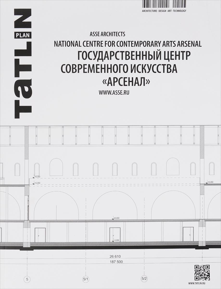 Эдуард Кубенский Татлин план, №23, 2016 тарифный план