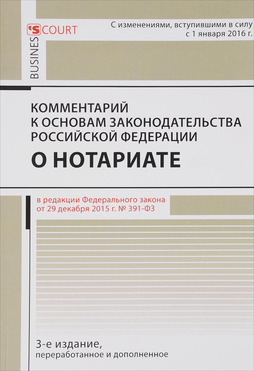 Комментарий к основам законодательства РФ о нотариате. А. А. Ушаков