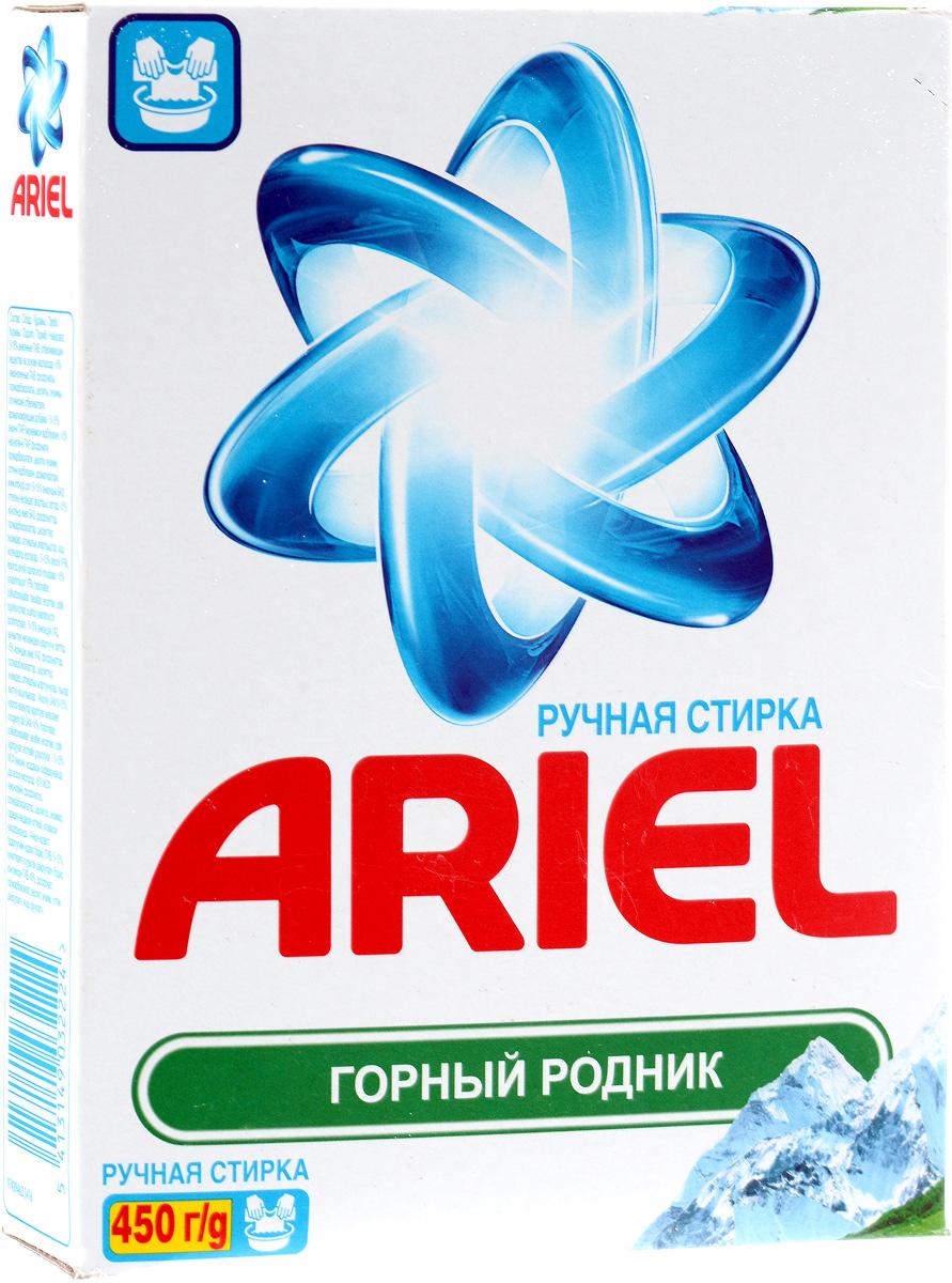 Стиральный порошок Ariel, ручная стирка, горный родник, 450 гAR-81489253Стиральный порошок Ariel предназначен для стиркив стиральных машинах активаторного типа и ручной стирки. Он эффективно отстирывает различные пятна.В состав порошка входят специальные полимеры, которые отбеливают и сохраняют белизну вещей надолго, а также разглаживают хлопковые волокна.Стиральный порошок отлично отстирывает даже в холодной воде, потому что содержит специальные энзимы, которые начинают работать уже при низких температурах. Порошок содержит компоненты, помогающие защитить стиральную машину от накипи и известкового налета.Товар сертифицирован.