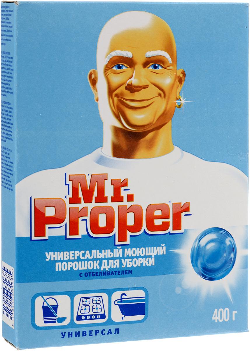 Порошок моющий для полов и стен Mr. Proper, с отбеливателем, 400 гMP-81533410Универсальный моющий порошок для уборки Mr. Proper, с отбеливателем, рекомендован для использования на полах, стенах и других больших поверхностях. Он отмывает наиболее распространенную грязь (жир, пыль), не повреждая линолеум, керамическую плитку и лакированный паркет.Товар сертифицирован.
