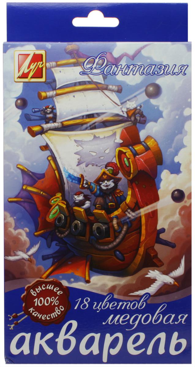 Луч Акварель Фантазия 18 цветов25С 1527-08Акварельные краски Луч Фантазия изготовлены на основе гуммиарабика с использованием высококачественных пигментов и характеризуются чистыми, яркими цветами, присущими настоящей акварели.Такие краски являются отличным материалом для творчества.