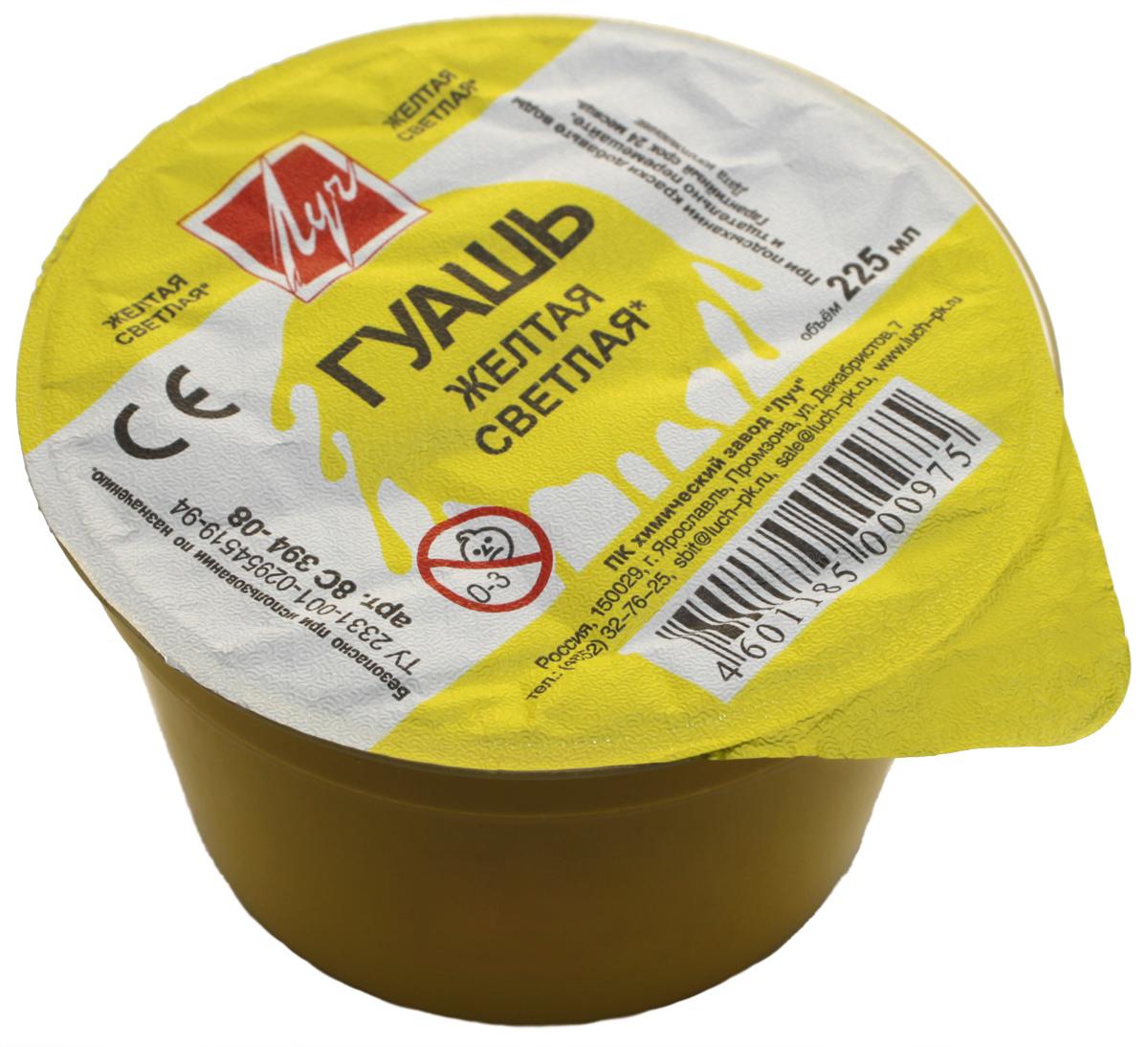 все цены на Луч Гуашь цвет светло-желтый 225 мл онлайн