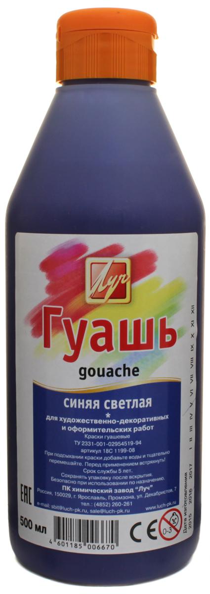 Луч Гуашь цвет светло-синий 500 мл18С 1199-08Помимо банок, гуашь классическая Луч разливается в бутылки с большой вмещаемостью краски. Бутылка снабжена удобной в использовании крышкой Флип-топ с контролем дозировки краски. Краска гуашевая изготавливается на основе натуральных компонентов и высококачественных пигментов с добавлением консервантов, не содержащих фенол. Краска предназначена для детского творчества, а также для художественных, оформительских, рекламных и декоративно-прикладных работ.