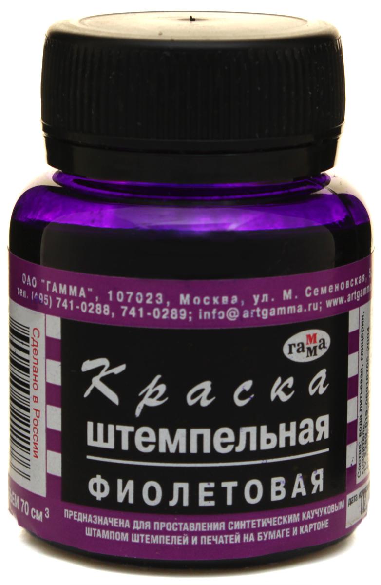 Гамма Краска штемпельная цвет фиолетовый 70 мл310013Краска штемпельная Гамма предназначена для проставления синтетическим каучуковым штампом штемпелей и печатей на бумаге и картоне.