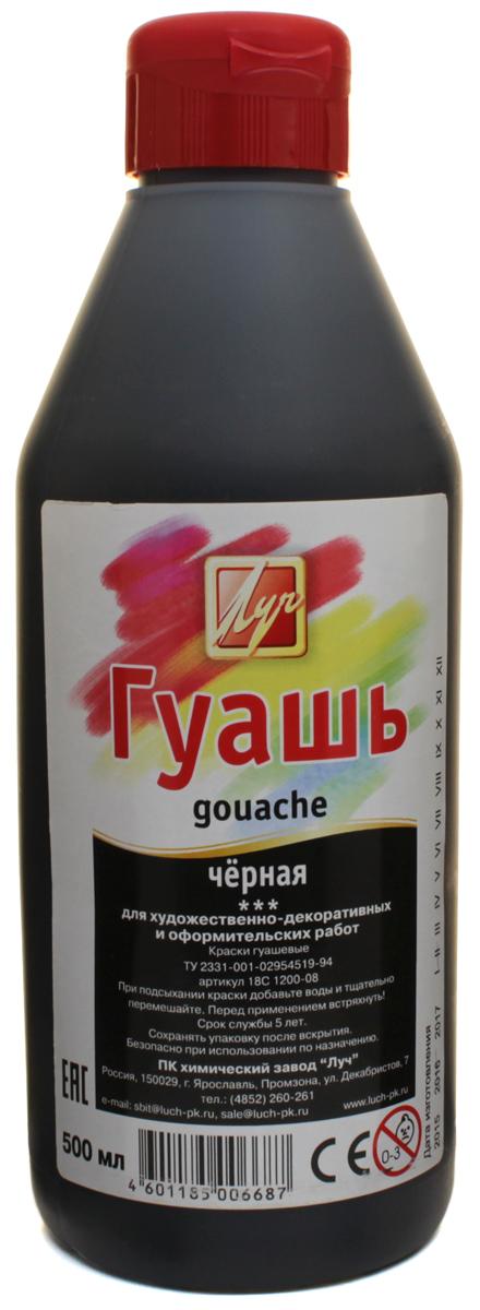 Луч Гуашь цвет черный 500 мл18С 1200-08Помимо банок, гуашь классическая разливается в бутылки с большой вмещаемостью краски. Бутылка снабжена удобной в использовании крышкой Флип-топ с контролем дозировки краски. Краски гуашевые изготавливаются на основе натуральных компонентов и высококачественных пигментов с добавлением консервантов, не содержащих фенол. Краски предназначены для детского творчества, а также для художественных, оформительских, рекламных и декоративно-прикладных работ.