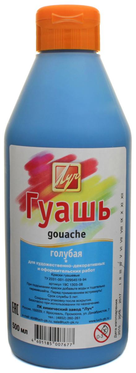 Луч Гуашь цвет голубой 500 мл19С 1303-08Помимо банок, гуашь классическая разливается в бутылки с большой вмещаемостью краски. Бутылка снабжена удобной в использовании крышкой Флип-топ с контролем дозировки краски. Краски гуашевые изготавливаются на основе натуральных компонентов и высококачественных пигментов с добавлением консервантов, не содержащих фенол. Краски предназначены для детского творчества, а также для художественных, оформительских, рекламных и декоративно-прикладных работ.