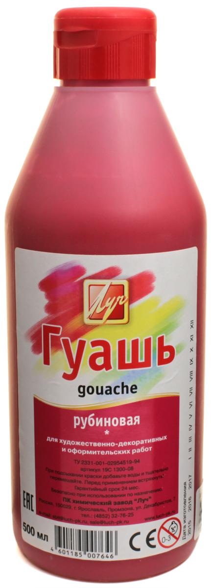 Луч Гуашь цвет рубиновый 500 мл19С 1300-08Помимо банок, гуашь классическая разливается в бутылки с большой вмещаемостью краски. Бутылка снабжена удобной в использовании крышкой Флип-топ с контролем дозировки краски. Краски гуашевые изготавливаются на основе натуральных компонентов и высококачественных пигментов с добавлением консервантов, не содержащих фенол. Краски предназначены для детского творчества, а также для художественных, оформительских, рекламных и декоративно-прикладных работ.