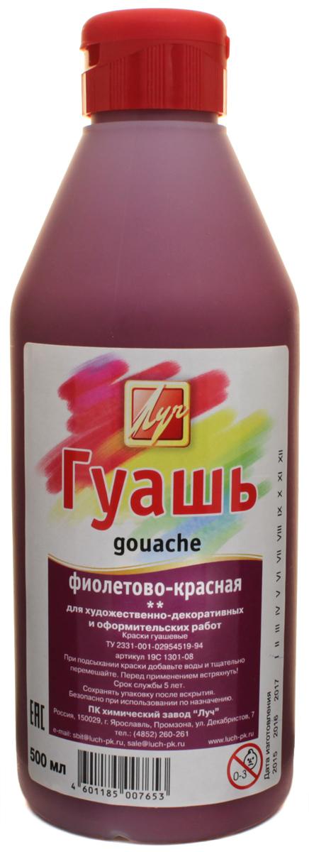 Луч Гуашь цвет фиолетово-красный 500 мл19С 1301-08Помимо банок, гуашь классическая разливается в бутылки с большой вмещаемостью краски. Бутылка снабжена удобной в использовании крышкой Флип-топ с контролем дозировки краски. Краски гуашевые изготавливаются на основе натуральных компонентов и высококачественных пигментов с добавлением консервантов, не содержащих фенол. Краски предназначены для детского творчества, а также для художественных, оформительских, рекламных и декоративно-прикладных работ.