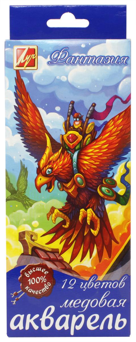 Луч Акварель Фантазия 12 цветов25С 1526-08Акварельные краски Луч Фантазия изготовлены на основе гуммиарабика с использованием высококачественных пигментов и характеризуются чистыми, яркими цветами, присущими настоящей акварели. Такие краски являются отличным материалом для творчества.