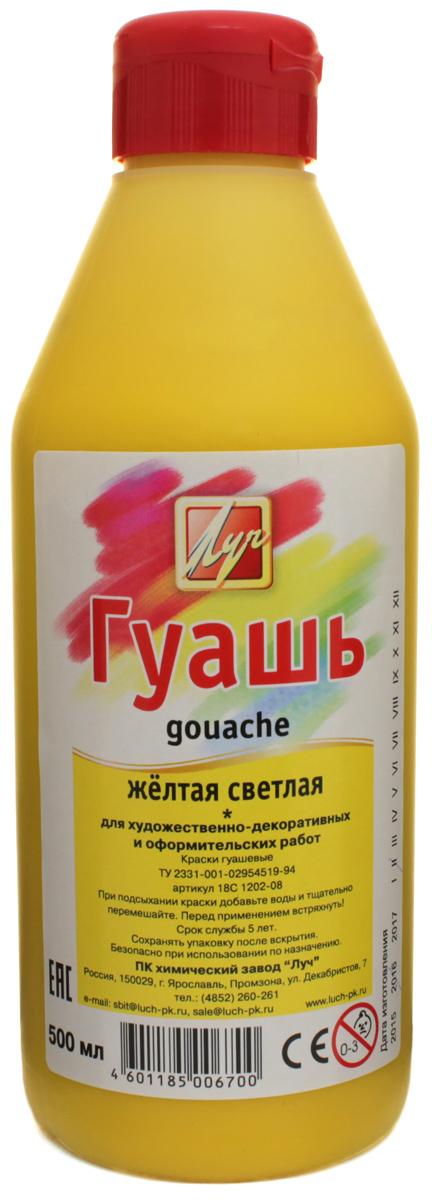Луч Гуашь цвет светло-желтый 500 мл18С 1202-08Помимо банок, гуашь классическая Луч разливается в бутылки с большой вмещаемостью краски. Бутылка снабжена удобной в использовании крышкой Флип-топ с контролем дозировки краски. Краска гуашевая изготавливается на основе натуральных компонентов и высококачественных пигментов с добавлением консервантов, не содержащих фенол. Краска предназначена для детского творчества, а также для художественных, оформительских, рекламных и декоративно-прикладных работ.