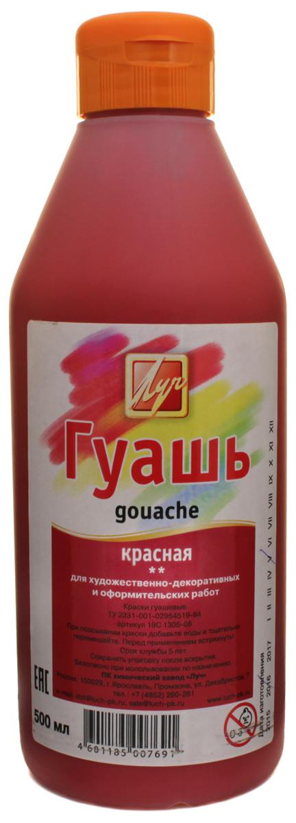 Луч Гуашь цвет красный 500 мл19С 1305-08Помимо банок, гуашь классическая Луч разливается в бутылки с большой вмещаемостью краски. Бутылка снабжена удобной в использовании крышкой Флип-топ с контролем дозировки краски. Краска гуашевая изготавливается на основе натуральных компонентов и высококачественных пигментов с добавлением консервантов, не содержащих фенол. Краска предназначена для детского творчества, а также для художественных, оформительских, рекламных и декоративно-прикладных работ.
