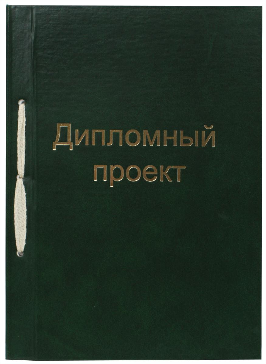 Феникс+ Дипломный проект с тиснением цвет обложки зеленый 100 листов -