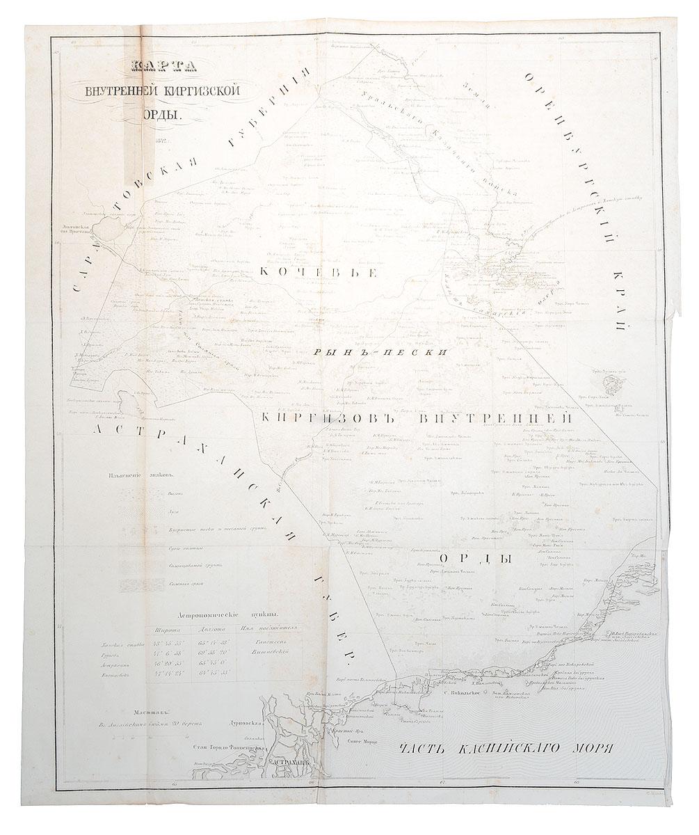 Карта внутренней киргизской орды. Гравюра. Россия, 1842 год