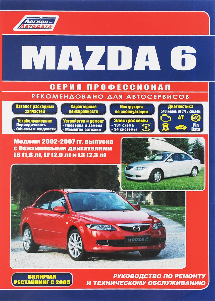 Mazda 6. Модели 2002-2007 гг. выпуска. Руководство по ремонту и техническому обслуживанию mazda 626 capella 1997 2002 бензин пособие по ремонту и эксплуатации 5 88850 275 8