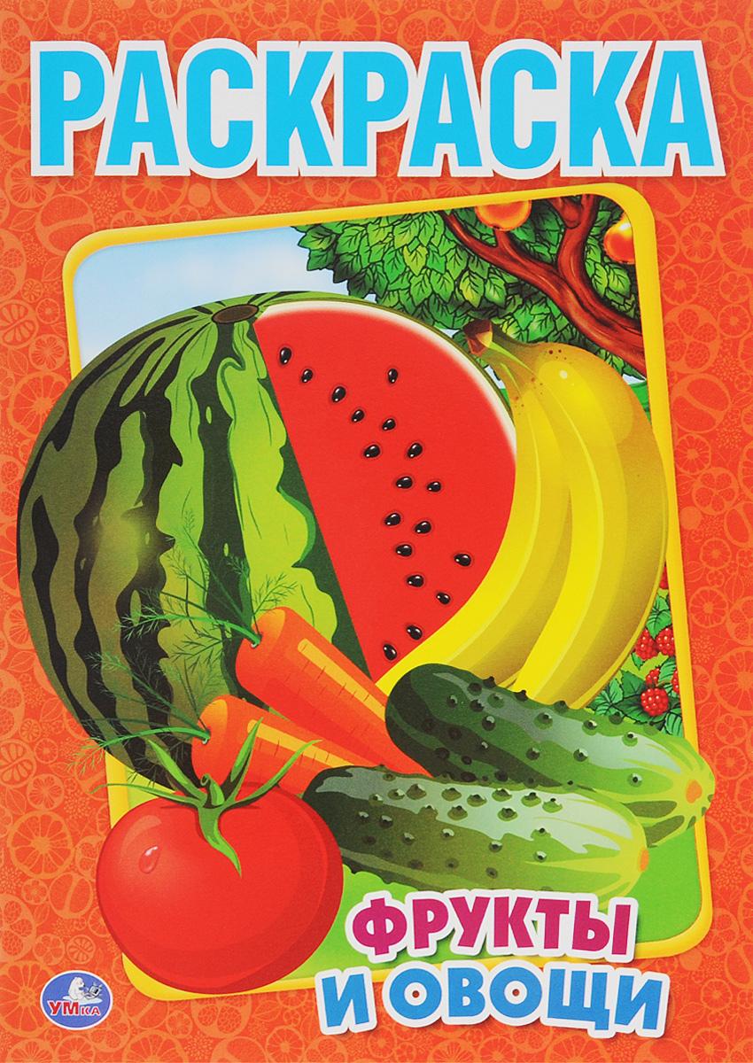 Фрукты и овощи. Первая раскраска игнатова а овощи и фрукты