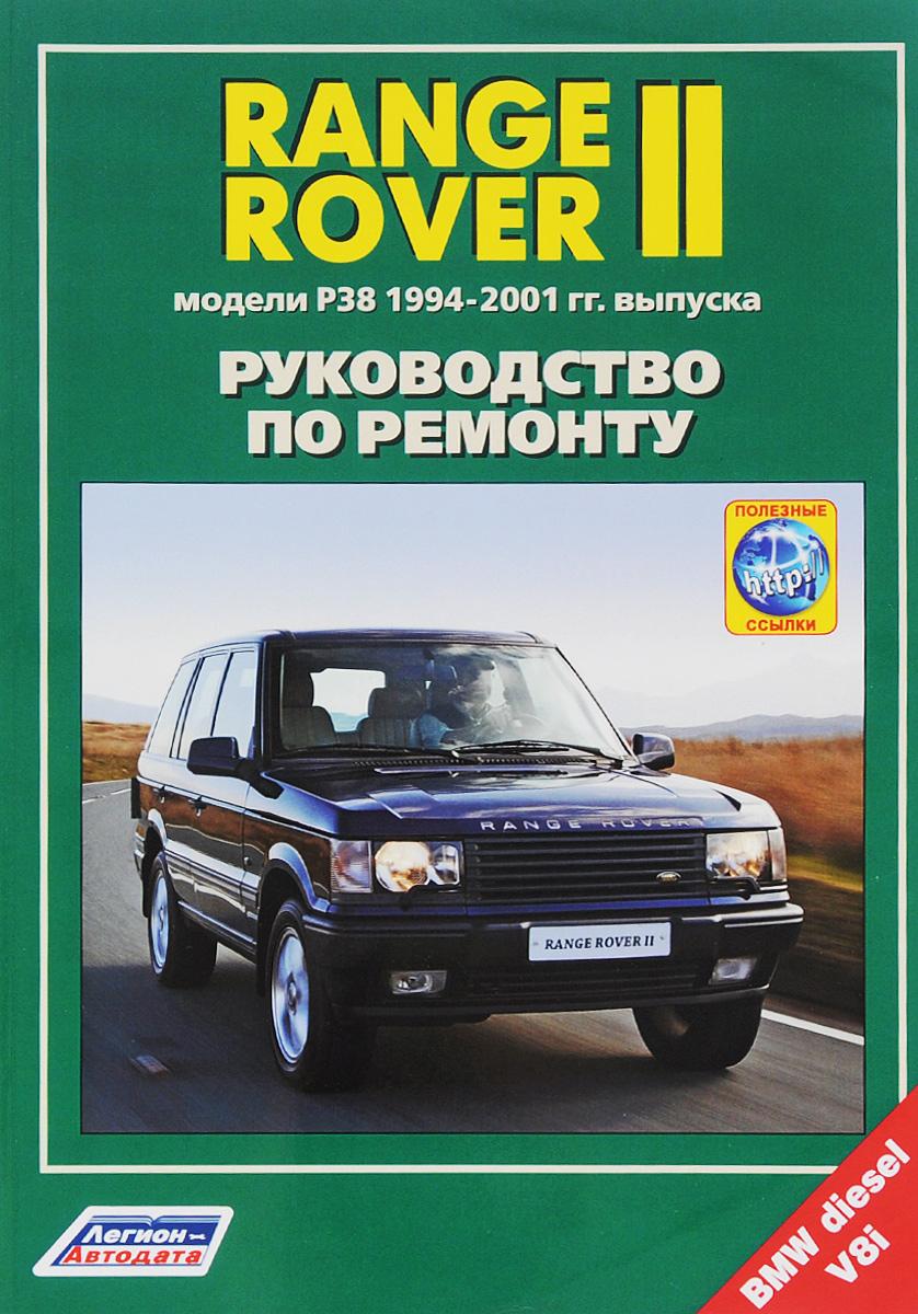 Range Rover II. Модели Р38 1994-2001 гг. Выпуска. Руководство по ремонту rover 400 rt с акпп в курске