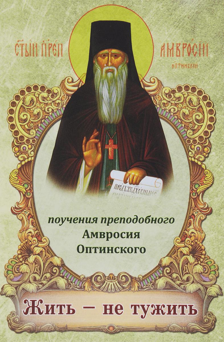 Zakazat.ru Жить - не тужить. Поучения преподобного Амвросия Оптинского