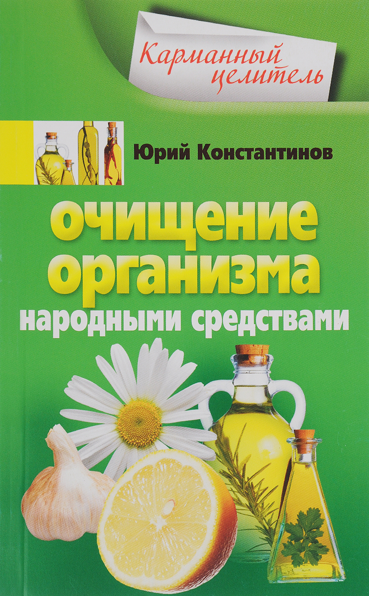 Юрий Константинов Очищение организма народными средствами