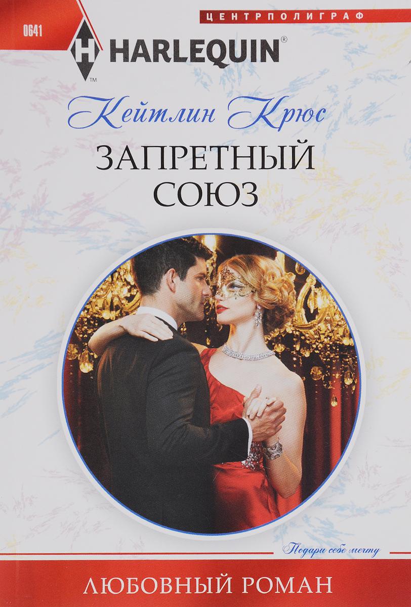 Кейтлин Крюс Запретный союз литературная москва 100 лет назад