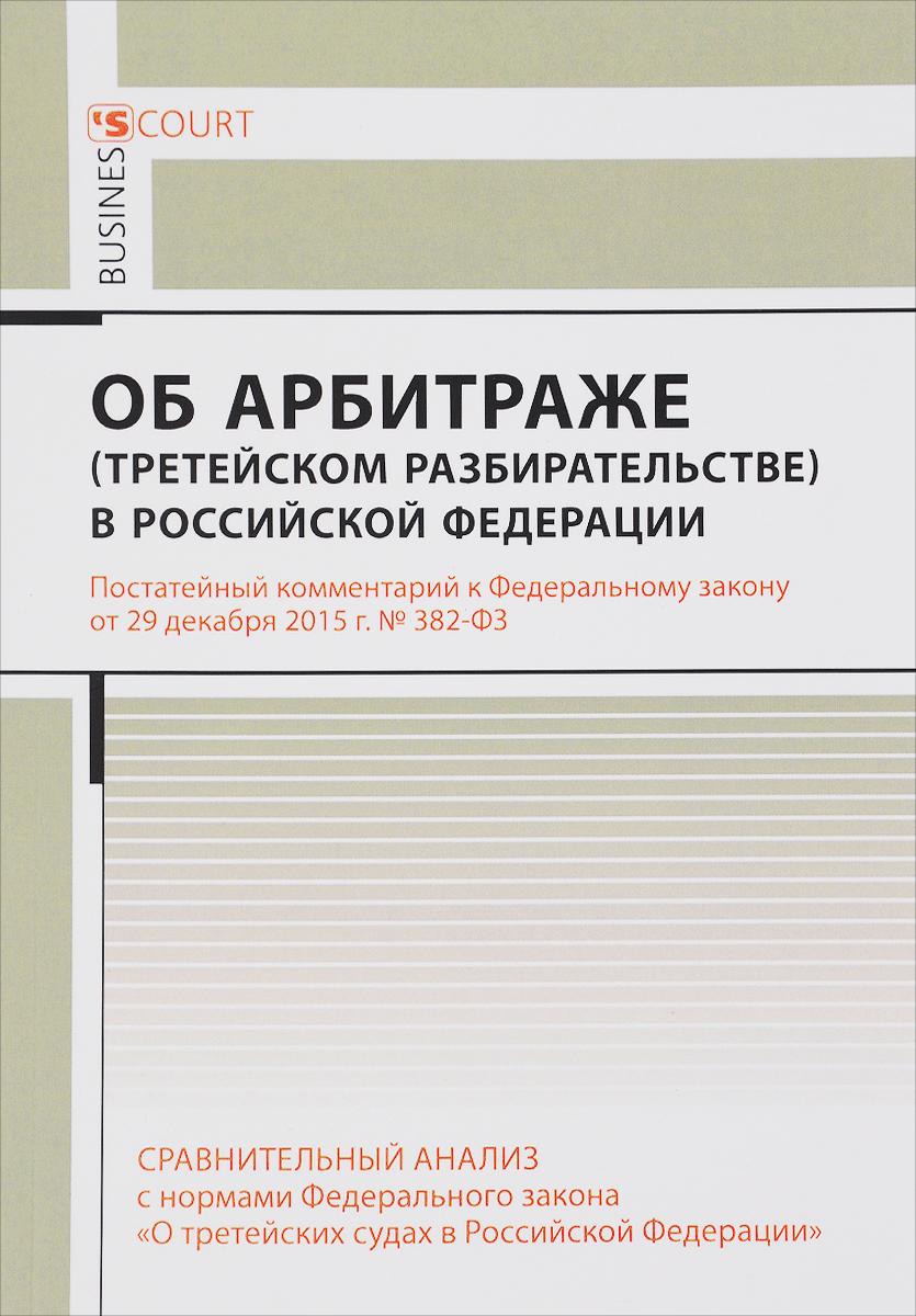 А. Н. Борисов, В. В. Диденко Комментарий к Федеральному закону от 29 декабря 2015 г. № З82 - Ф3