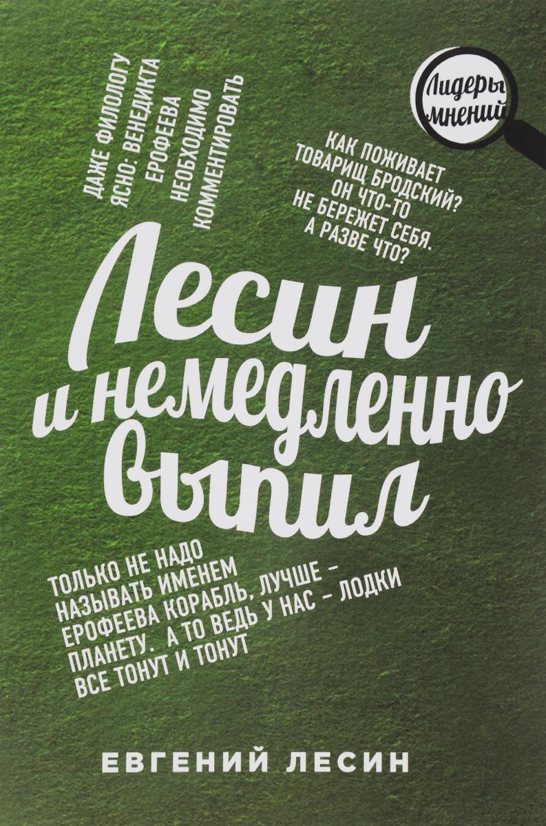 Евгений Лесин Лесин и немедленно выпил