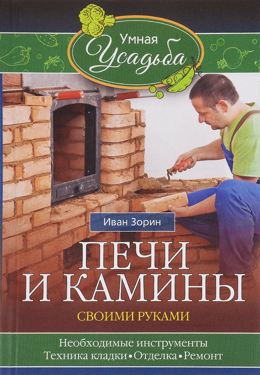 Иван Зорин Печи и камины своими руками иван комлев ковыль