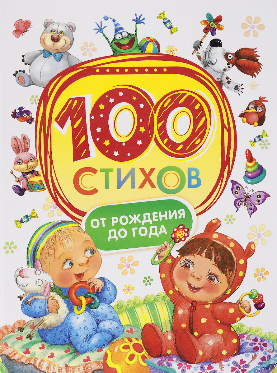 100 стихов от рождения до года, Бунин И., Берестов В., Барто А., Александрова З., Аким Я.