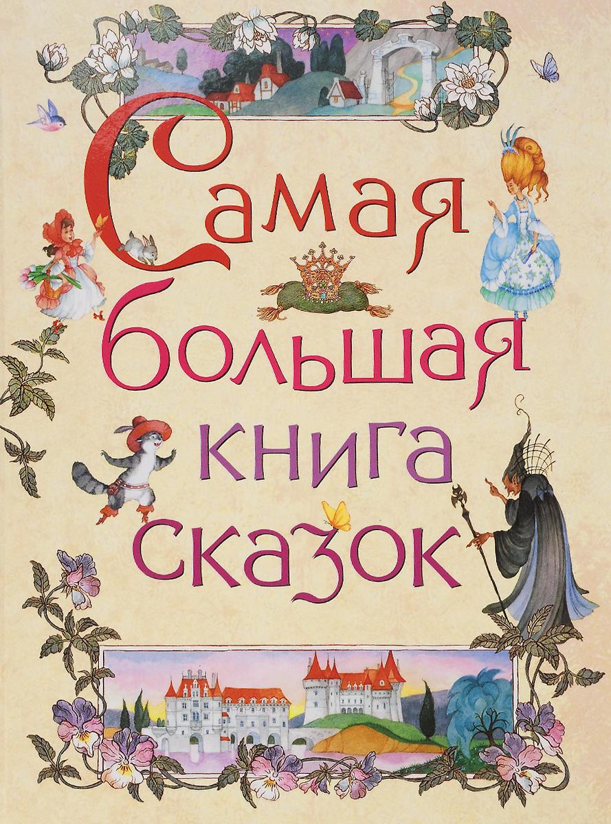 Самая большая книга сказок шахмагонов николай фёдорович любовные драмы русских писателей