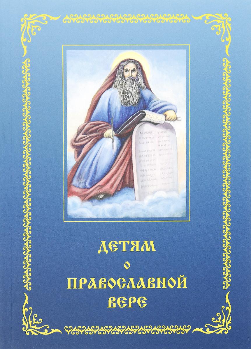 Детям о Православной вере. Книга 3
