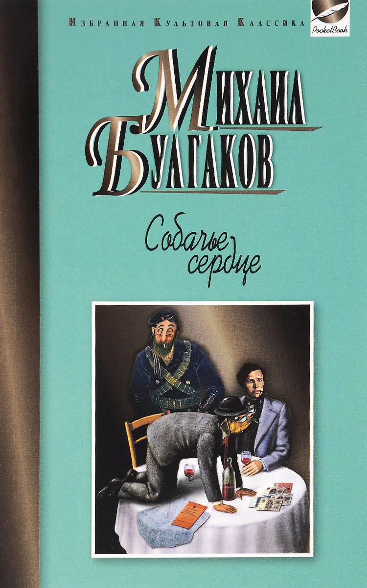 Михаил Булгаков Собачье сердце михаил сидоров записки на кардиограммах сборник