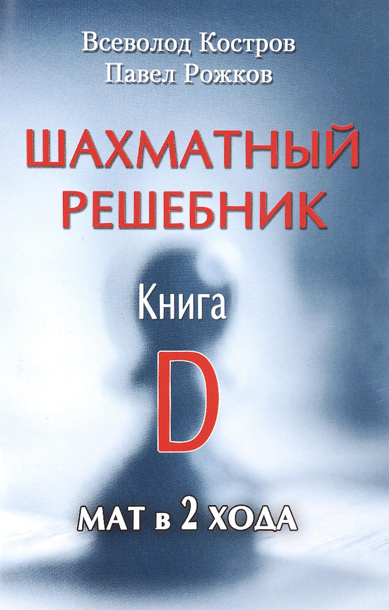 Шахматный решебник. Книга D. Мат в 2 хода. Всеволод Костров, Павел Рожков