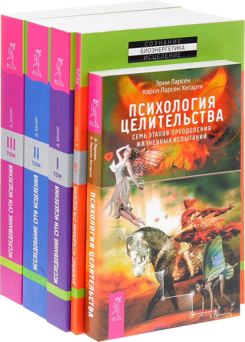 Zakazat.ru: Психология целительства. Исследование сути исцеления (комплект из 5 книг). Эрни Ларсен, Кэрол Ларсен Хегарти, Дэниел Бенор