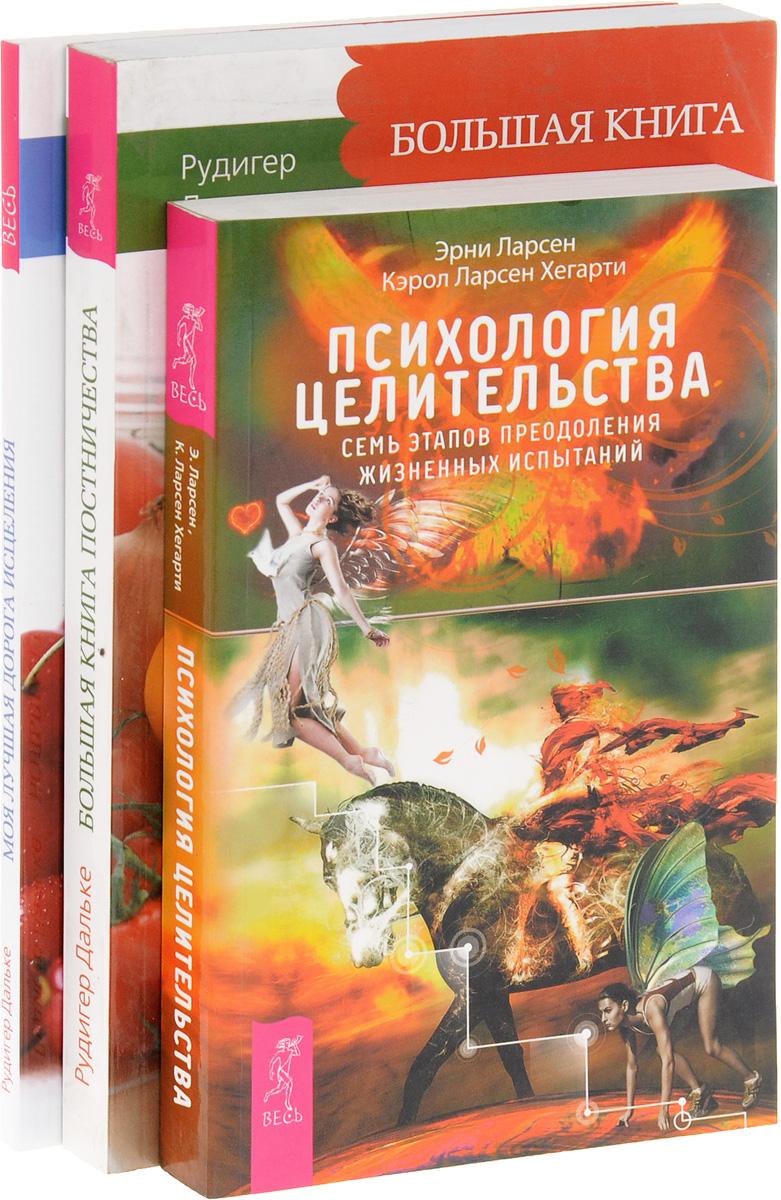 Психология целительства. Большая книга постничества. Моя лучшая дорога исцеления (комплект из 3 книг)
