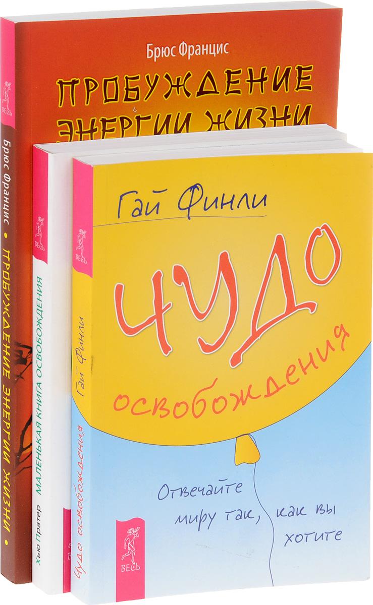 Пробуждение энергии жизни. Чудо освобождения. Маленькая книга освобождения. Пробуждение энергии жизни. Чудо освобождения. Маленькая книга освобождения (комплект из 3 книг)