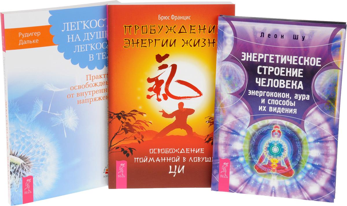 Пробуждение энергии жизни. Энергетическое строение человека. Легкость на душе (комплект из 3 книг).
