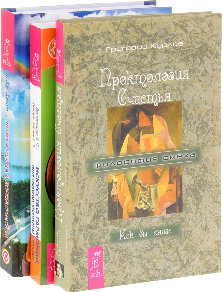 Проктология счастья. Ложка перца. Искусство гармонии (комплект из 3 книг)