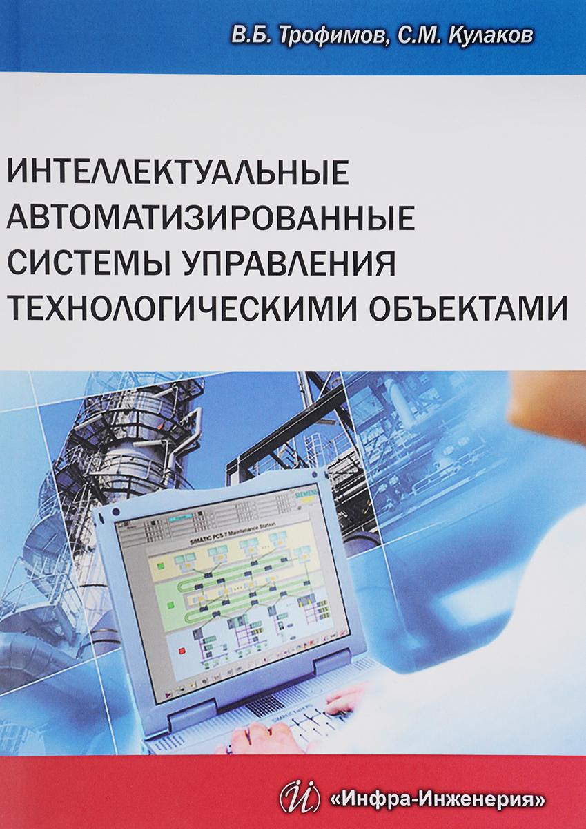 В. Б. Трофимов, С. М. Кулаков Интеллектуальные автоматизированные системы управления технологическими объектами