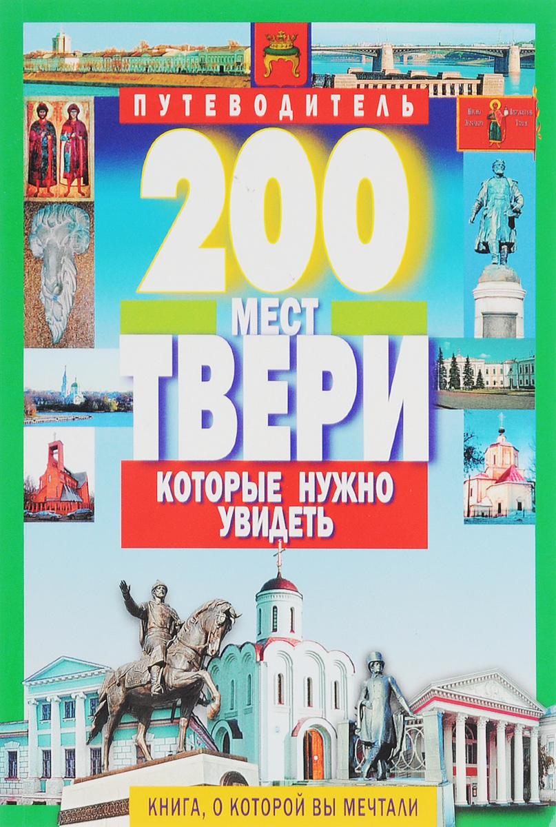 С. Б. Михня 200 мест Твери, которые нужно увидеть