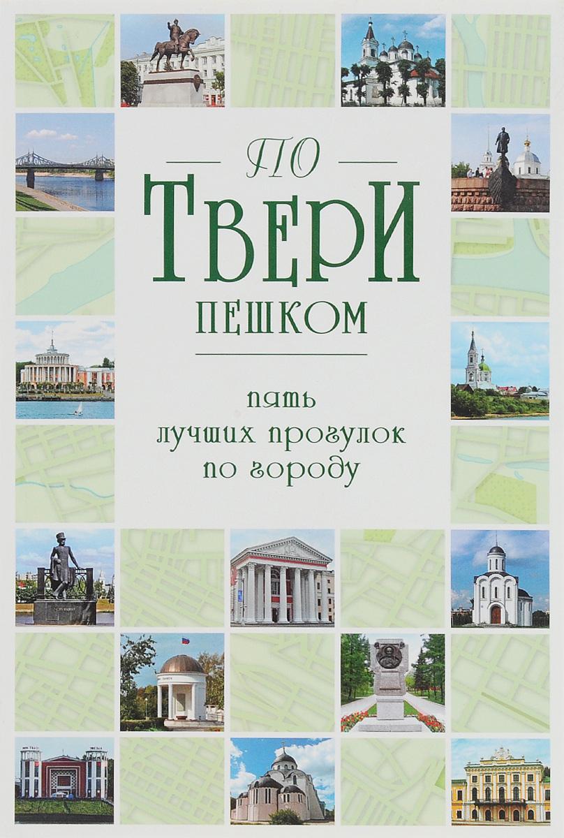 С. Б. Михня По Твери пешком. Пять лучших прогулок по городу ISBN: 978-5-8475-0968-8