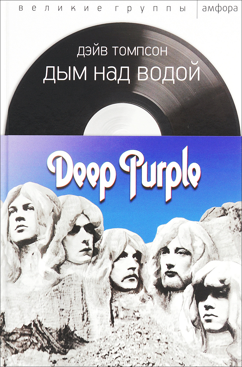 Дым над водой. Deep Purple