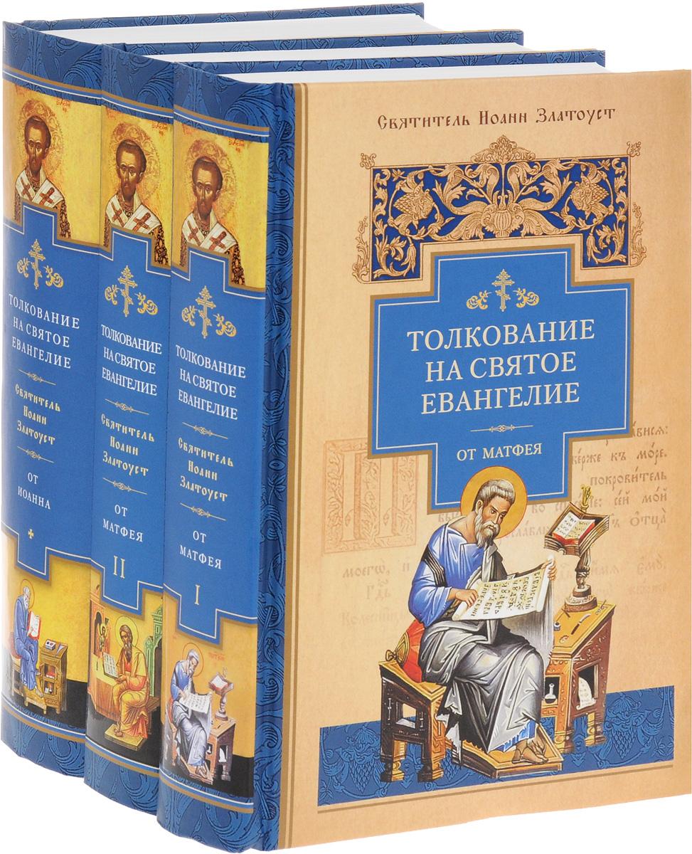 Святитель Иоанн Златоуст Толкование на Святое Евангелие (комплект из 3 книг) святитель иоанн златоуст о христианской любви