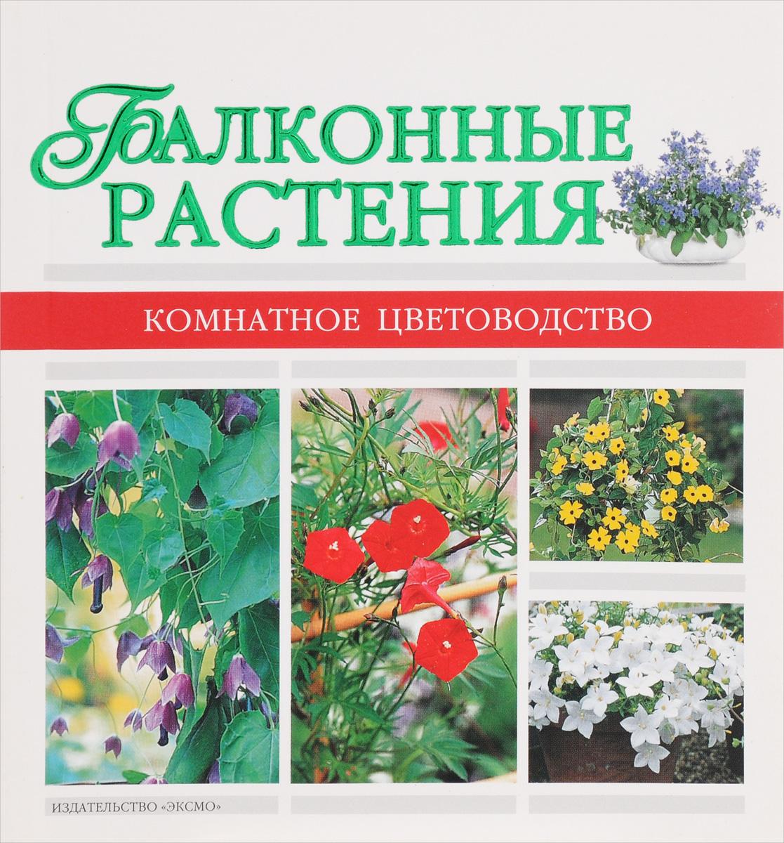 А. Лимаренко, Т. Палеева Балконные растения