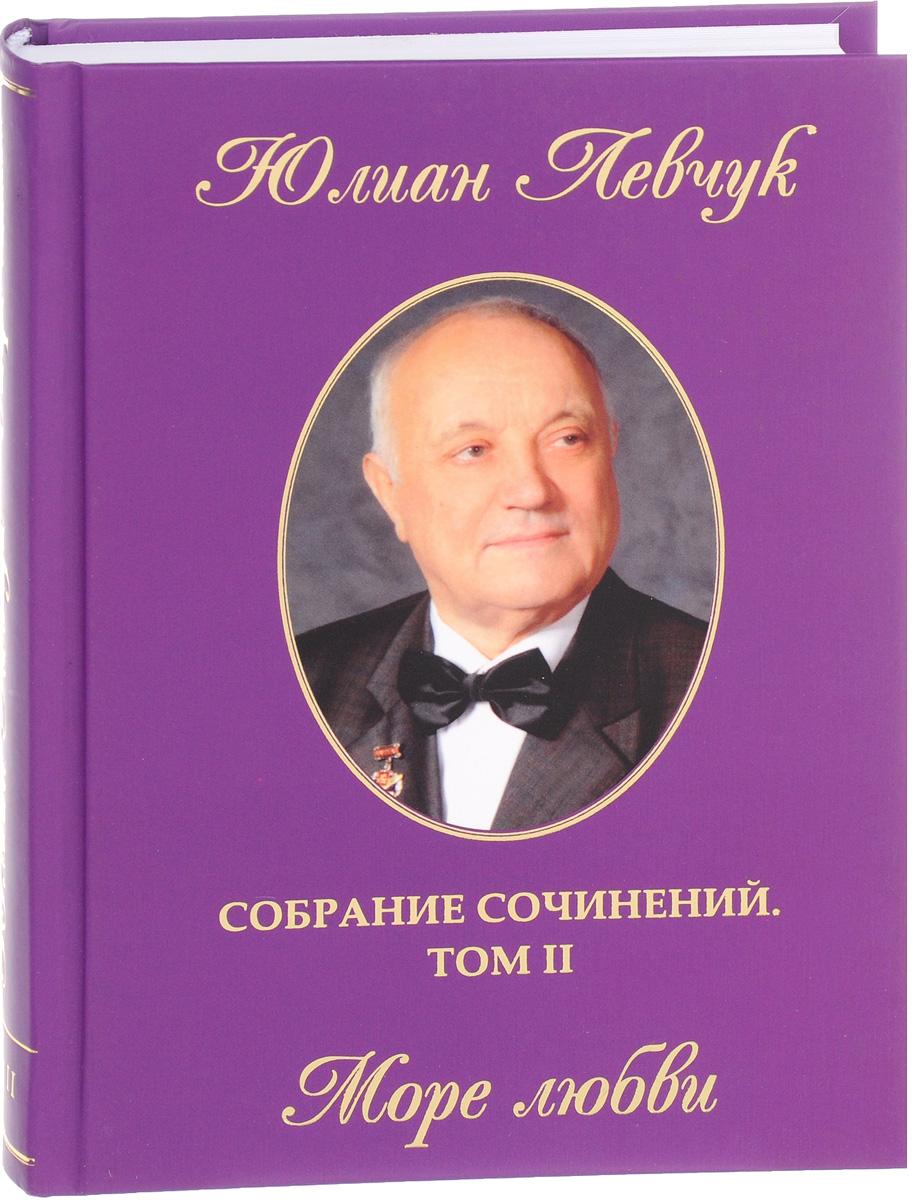Юлиан Левчук Юлиан Левчук. Собрание сочинений. В 3 томах. Том 2. Море любви