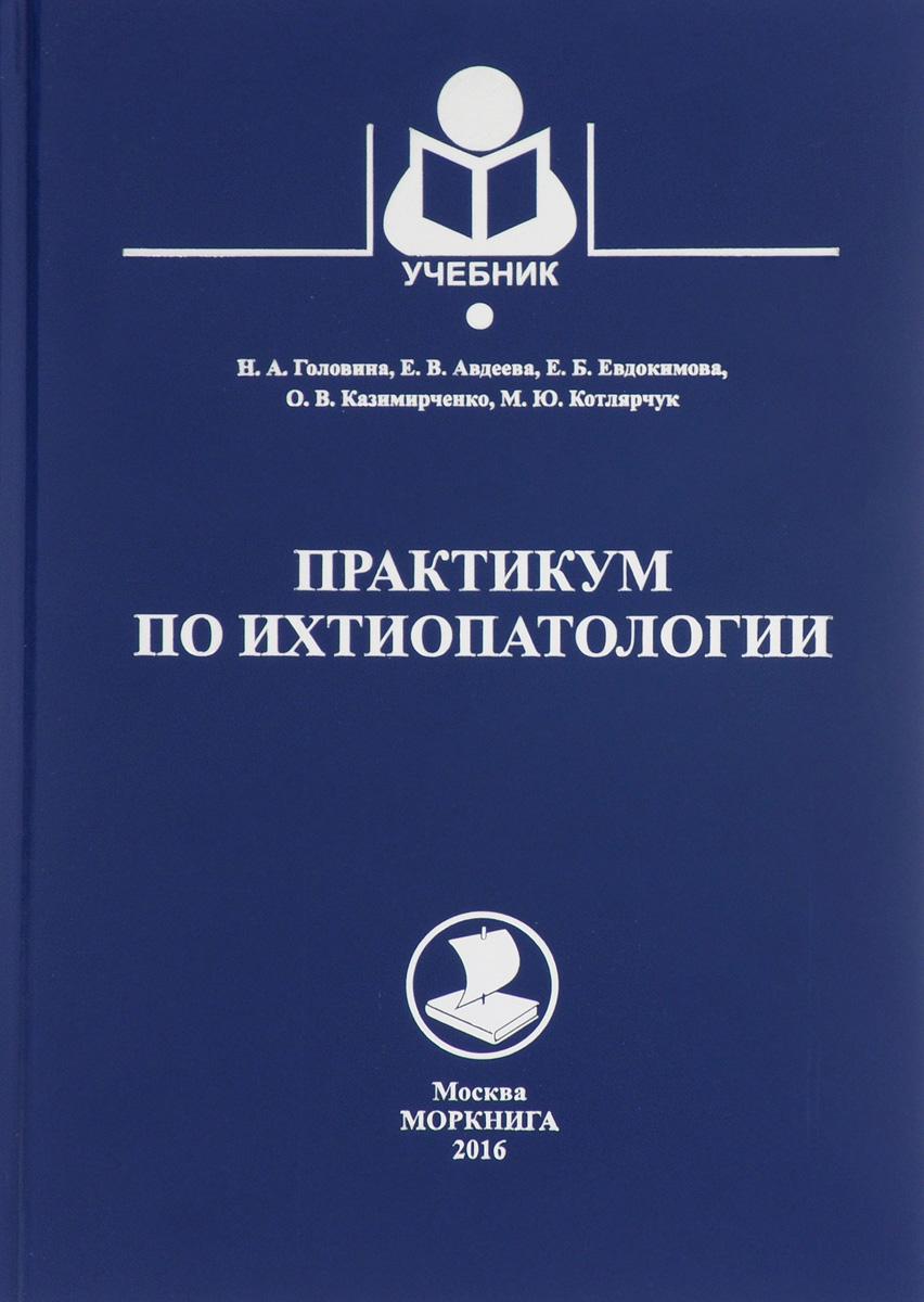 Практикум по ихтиологии. Учебное пособие