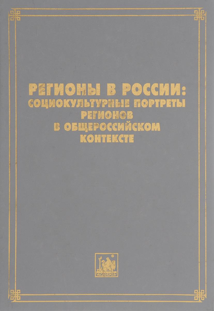 Регионы в России. Социокультурные портреты регионов в общероссийском контексте